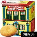 【シンガポール お土産】プラナカンハウス マンゴークッキー3箱セット|クッキー 東南アジア 食品 シンガポール土産 …