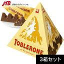 トブラローネ マッターホルンボックスチョコ3箱セット【スイス お土産】|スイス お土産 チョコレート ヨーロッパ 食…