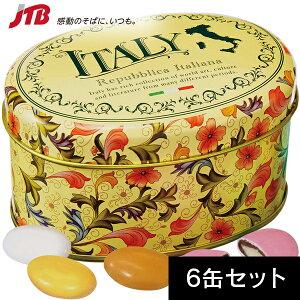 イタリア ドラジェ6缶セット【イタリア お土産】|チョコレート ヨーロッパ イタリア土産 おみやげ お菓子 輸入 バレンタイン