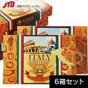 【イタリア お土産】イタリアンパスタ6箱セット|パスタ・パスタソース ヨーロッパ 食品 イタリア土産 おみやげ