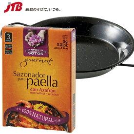 スペイン 鍋付きパエリア1セット【スペイン お土産】 ご当地グルメ ヨーロッパ 食品 スペイン土産 おみやげ