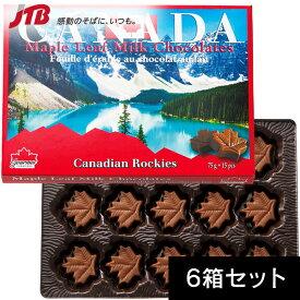 メープルリーフミルクチョコ6箱セット【カナダ お土産】|チョコレート カナダ カナダ土産 おみやげ お菓子