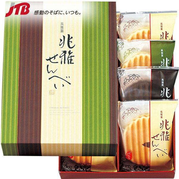 【京都 お土産】兆雅せんべい 8個入|おせんべい・米菓 関西 食品 京都土産 おみやげ