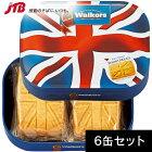 【イギリスお土産】Walkers(ウォーカー)|ウォーカー缶入りショートブレッド6缶セット|クッキー【お土産食品おみやげイギリス海外みやげ】イギリスクッキー
