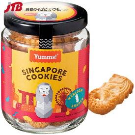 シンガポールアイコン マーライオンミニクッキー1瓶【シンガポール お土産】|シンガポール 土産 クッキー 東南アジア 食品 おみやげ お菓子