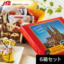 スペイン スイーツセレクション6箱セット【スペイン お土産】 お菓子詰合せ ヨーロッパ 食品 スペイン土産 おみやげ …