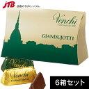 ヴェンキ ジャンドゥーヤ ミニボックス6箱セット【イタリア お土産】|Venchi チョコレート ヨーロッパ 食品 イタリア…