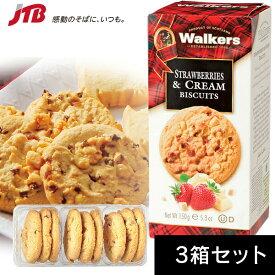 ウォーカー ストロベリービスケット3箱セット【イギリス お土産】|クッキー ヨーロッパ 食品 イギリス土産 おみやげ お菓子 輸入