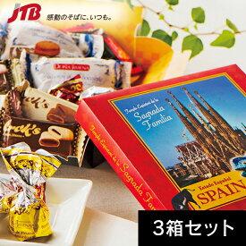 スペイン スイーツセレクション3箱セット【スペイン お土産】|お菓子詰合せ ヨーロッパ スペイン土産 おみやげ お菓子
