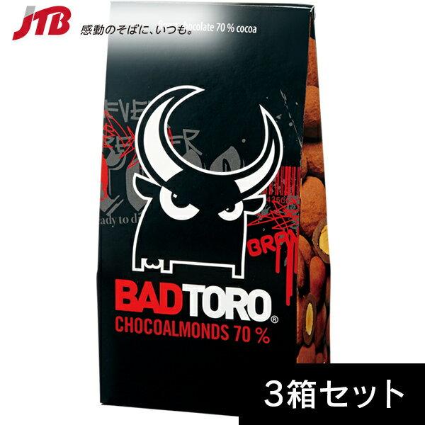 【スペイン お土産】バッドトロ アーモンドビターチョコ3箱セット|チョコレート ヨーロッパ 食品 スペイン土産 おみやげ お菓子