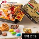 【イタリア お土産】イタリア スイーツセレクション3箱セット|お菓子【お土産 食品 おみやげ イタリア 海外 みやげ】…