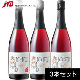 ざくろスパークリングワイン 750ml×3本セット【オーストラリア お土産】|オンライン飲み会|フルーツワイン・果実酒 オセアニア お酒 オーストラリア土産 おみやげ
