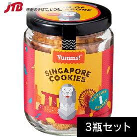 シンガポールアイコン マーライオンミニクッキー3瓶セット【シンガポール お土産】|シンガポール 土産 クッキー 東南アジア 食品 おみやげ お菓子