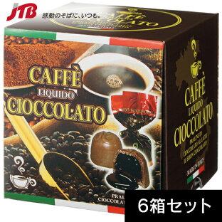 【イタリアお土産がポイント10倍&送料無料!】コーヒーリキッドチョコ6箱セット(イタリアおみやげ)