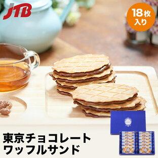 東京チョコレートワッフルサンド 18枚入