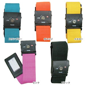 TSAロック付きケースベルト SWT スーツケース ベルト TSA ロック キャリーケース 簡単装着 旅行用品 トラベルグッズ