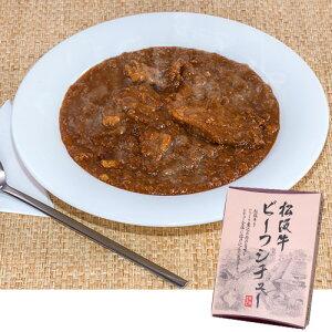 松阪まるよし 三重県名産 松阪牛 ビーフシチュー 松阪牛 ビーフシチュー レトルト お取り寄せ グルメ