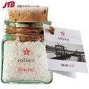 スロベニア 瓶入りソルト 70g【スロベニア お土産】|塩・スパイス ヨーロッパ スロベニア土産 おみやげ 調味料
