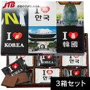韓国 お菓子 I LOVE KOREAチョコ3箱セット【韓国 お土産】|チョコレート アジア 食品 韓国土産 おみやげ