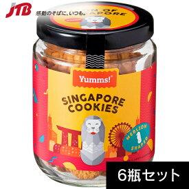 シンガポールアイコン マーライオンミニクッキー70g 6瓶セット【シンガポール お土産】|シンガポール 土産 クッキー お菓子 お土産 食品 おみやげ シンガポール 海外 みやげ