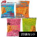 台湾 チーズクッキーミニパック20袋セット【台湾 お土産】|スナック菓子 アジア 食品 台湾土産 おみやげ お菓子