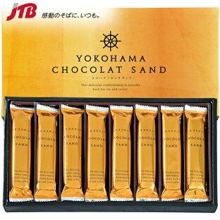 【神奈川お土産】横浜ショコラサンド|クッキー関東食品神奈川土産おみやげお菓子n0508
