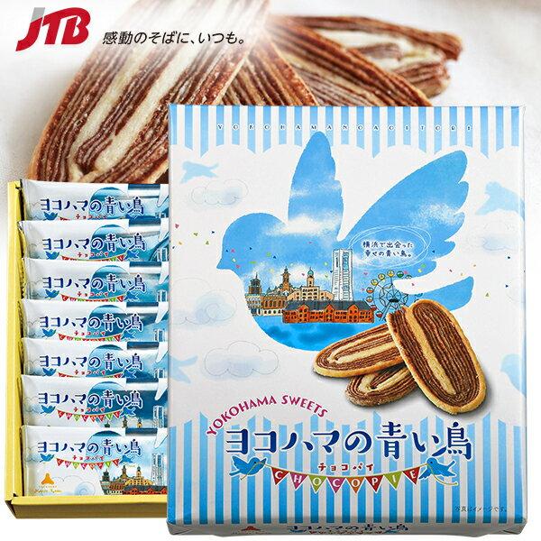 【横浜土産】お菓子 ヨコハマの青い鳥チョコパイ|焼菓子 関東 食品 神奈川土産 おみやげ お菓子 n0509