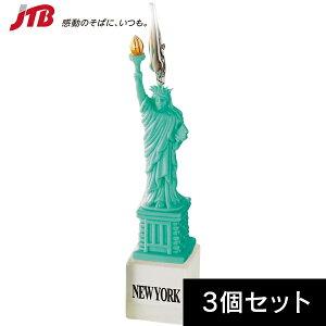 自由の女神メモスタンド3個セット【アメリカ お土産】|文具 アメリカ 雑貨 アメリカ土産 おみやげ 輸入
