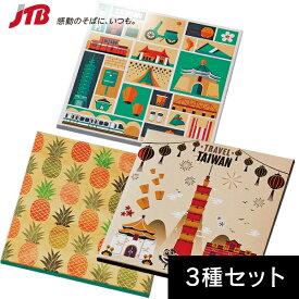 【台湾 お土産】台湾 あぶらとり紙3種セット|コスメ アジア 雑貨 台湾土産 おみやげ