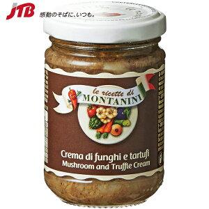 きのこのクリームソース トリュフ風味【イタリア お土産】|備蓄 食料|パスタ・パスタソース ヨーロッパ イタリア土産 おみやげ 輸入