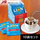 【ハワイお土産】ライオンドリップコーヒーオリジナル10パックセット|コーヒーハワイ食品ハワイ土産おみやげn0508