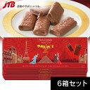 マキシム・ド・パリ チョコクレープ6箱セット【フランス お土産】|チョコレート ヨーロッパ 食品 フランス土産 おみ…