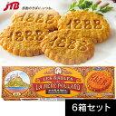 ラ・メール・プラール キャラメルサブレ6箱セット【フランス お土産】|クッキー ヨーロッパ 食品 フランス土産 おみ…