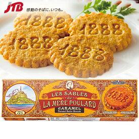 ラ・メール・プラール キャラメルサブレ1箱【フランス お土産】 クッキー ヨーロッパ フランス土産 おみやげ お菓子