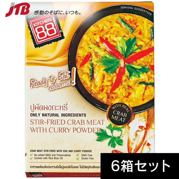 【タイ お土産】プーパッポンカリー6箱セット|カレー 東南アジア 食品 タイ土産 おみやげ