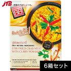 【タイお土産】プーパッポンカリー6箱セット|カレー東南アジア食品タイ土産おみやげn0508