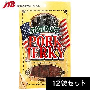 ポークジャーキー12袋セット【アメリカ お土産】|ジャーキー アメリカ土産 おみやげ 輸入