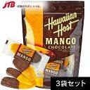 【10%OFFクーポン対象】ハワイアンホースト チョコがけマンゴー3袋セット Hawaiian Host【ハワイ お土産】|ドライフルーツ ハワイ土産 おみやげ