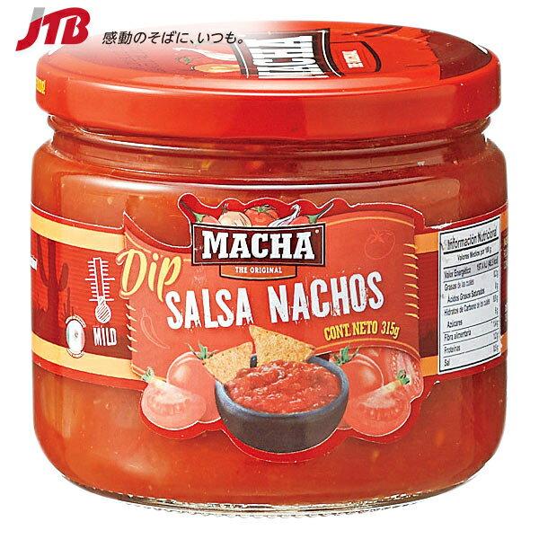 【メキシコ お土産】ディップサルサソース|ソース・たれ アメリカ カナダ 南米 食品 メキシコ土産 おみやげ