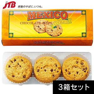 メキシコ チョコチップクッキー3箱セット【メキシコ お土産】|クッキー アメリカ カナダ 南米 メキシコ土産 おみやげ お菓子