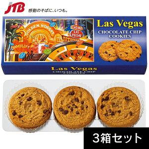 ラスベガス チョコチップクッキー3箱セット【アメリカ お土産】|クッキー アメリカ土産 おみやげ お菓子 輸入