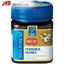 マヌカハニーMGO100+【ニュージーランド お土産】|ニュージーランド マヌカハニー MGO はちみつ 蜂蜜 ハチミツ オセ…
