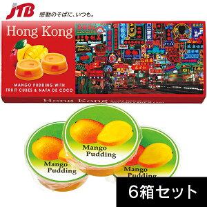 香港 マンゴープリン6箱セット【香港 お土産】|プリン・ゼリー アジア 香港土産 おみやげ