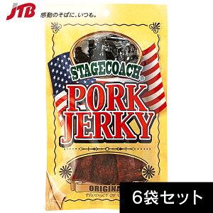 ポークジャーキー6袋セット【アメリカ お土産】|ジャーキー アメリカ土産 おみやげ 輸入