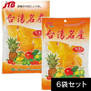 台湾 ドライフルーツ2種6袋セット【台湾 お土産】|ドライフルーツ アジア 台湾土産 おみやげ n0518