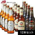 【ドイツお土産】ドイツビール飲み比べセット|ビールヨーロッパお酒ドイツ土産おみやげn0508