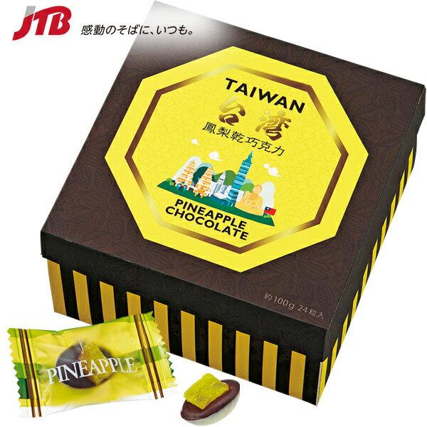 【台湾 お土産】台湾 パイナップルチョコ1箱 チョコレート アジア 食品 台湾土産 おみやげ お菓子