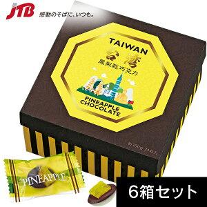 台湾 パイナップルチョコ6箱セット【台湾 お土産】|チョコレート アジア 台湾土産 おみやげ お菓子