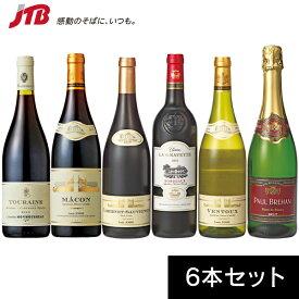 フランスワイン飲み比べ 750ml×6本セット【フランス お土産】 赤ワイン 白ワイン スパークリングワイン お酒 ワインセット ヨーロッパ お酒 フランス土産 おみやげ
