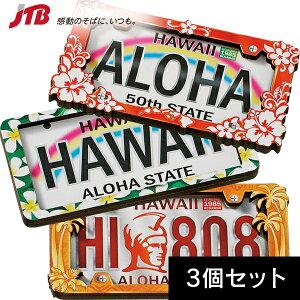 ハワイ ライセンスプレート マグネット3個セット【ハワイ お土産】|マグネット ハワイ 雑貨 ハワイ土産 おみやげ